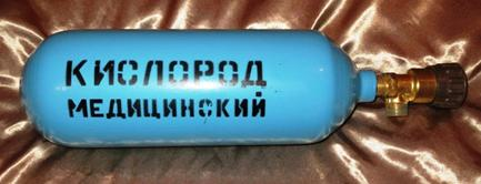 Баллон кислородный объемом 2 литра