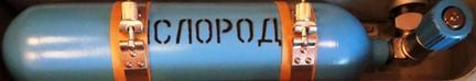 Баллон кислородный для ДП-9