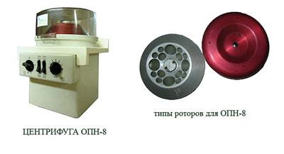 Центрифуга ОПН-8 (2006-2007 г.в. РУ180Л, 8 000 об/мин)
