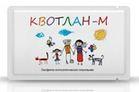 Салфетка медицинского назначения «Квотлан-М» детская