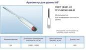 Ареометр для урины АУ (урометр)