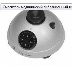 Смеситель медицинский вибрационный типа vortex V-3